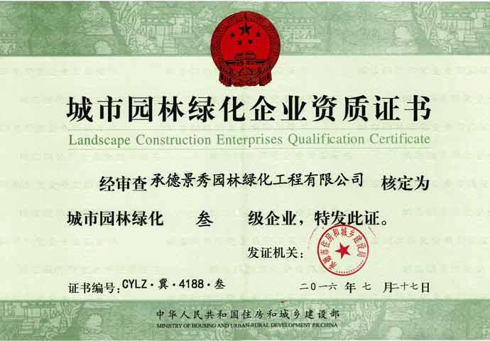 beplay网址资质证书